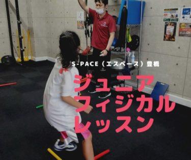 ジュニアフィジカルレッスン開始!!